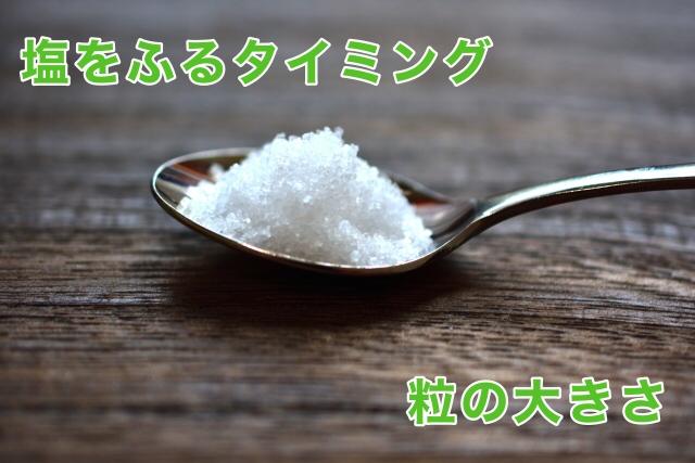 塩をふる最適なタイミングとは? わざわざ料理用語解説【塩】