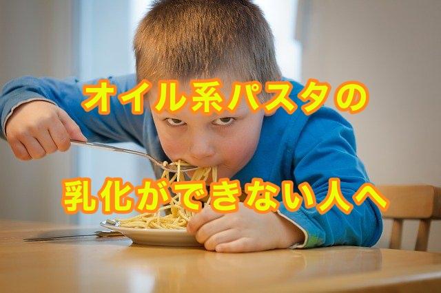 オイル系パスタの乳化:乳化をサポートしてくれる食材はこれだ!