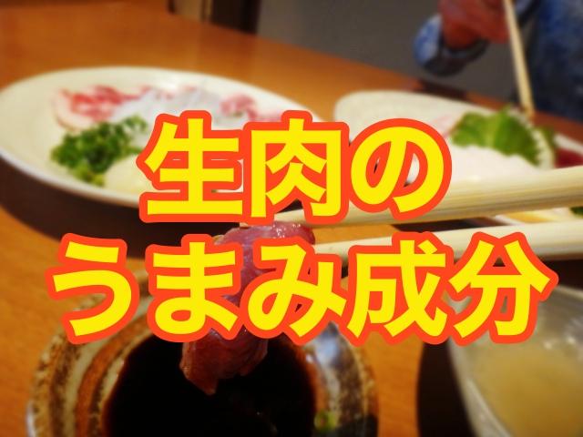 生肉の味について:生肉のうまみ成分