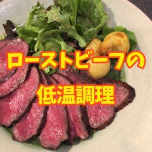 ローストビーフの低温調理の温度と時間:赤身肉の塊を柔らかくローストする方法