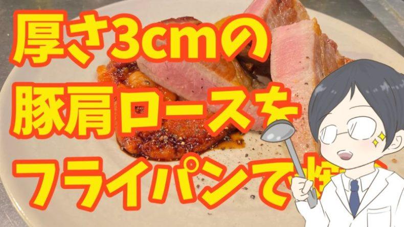 分厚い豚肩ロースステーキをフライパンだけでジューシーに焼く方法