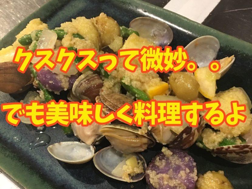 美味しくないクスクスの美味しい料理法