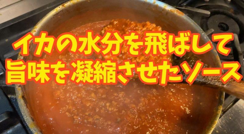 【旨味爆発】イカのゲソとトマトのパスタソース:ゲソミンチラグー