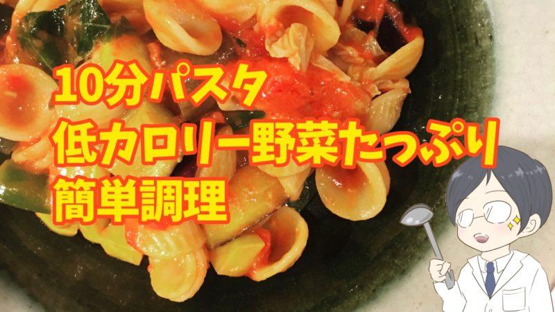 【10分調理】ズッキーニでダイエットできるかも?かんたんパスタ料理
