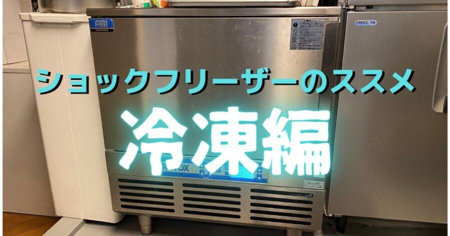 何でも急速冷凍で営業効率化 小型ショックフリーザーの使い方【個人飲食店】