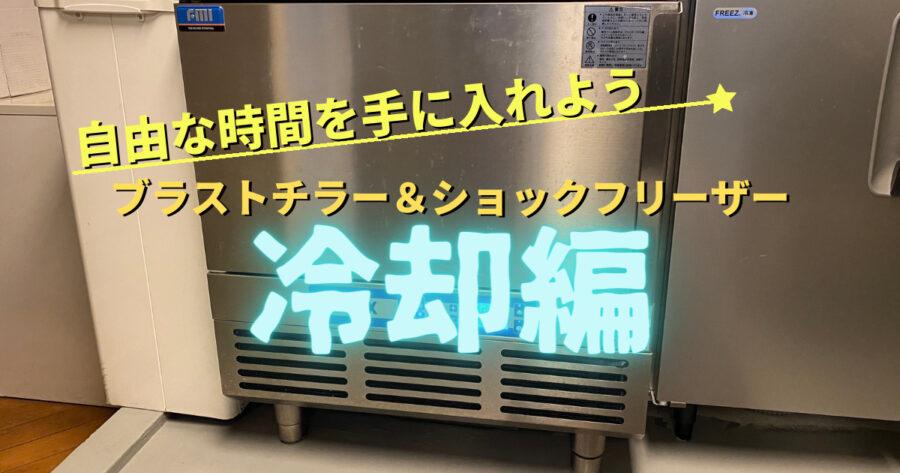 【個人飲食店こそ導入を】小型ブラストチラーで業務効率化|急速冷却のメリット