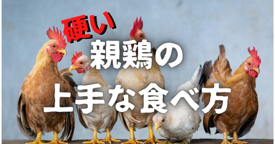 鶏肉がゴムみたいに硬いよう...|美味しい食べ方おすすめ料理3選