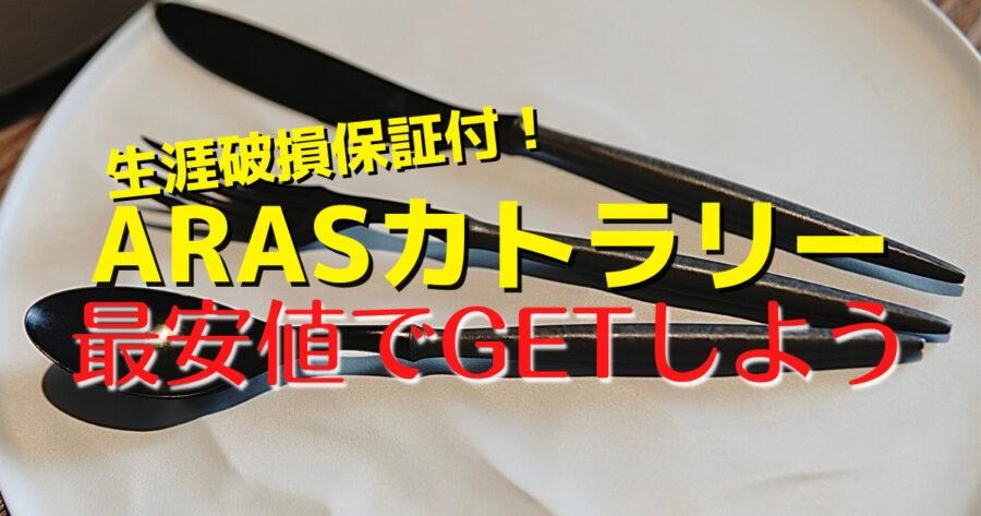 【実際の使用感】ARASカトラリー|フォークや箸の口コミ